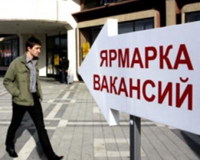 В Крыму планируется сохранить «украинские» размеры пособий для безработных (от 2 тыс. до 18 тыс. рублей)