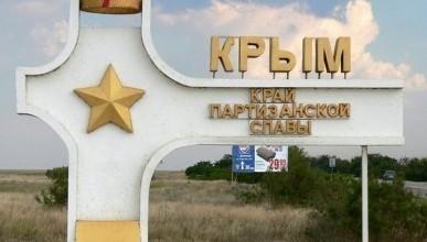 Супружеские впечатления о Крыме