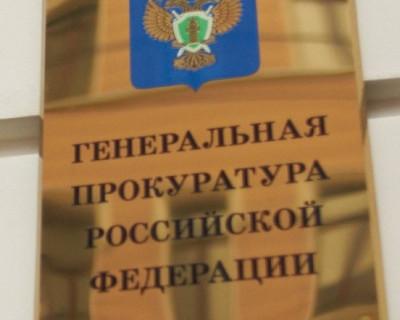 Генпрокуратура РФ о незаконной выемке документов из профсоюза Симферополя (документ)