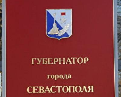 В Севастополе выборы губернатора отменяются!