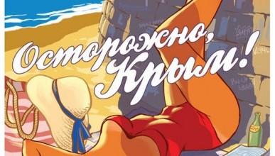Пин-ап календарь на 2015 год  «Осторожно, Крым!»