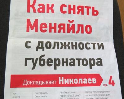 «ИНФОРМЕР» призывает прокуратуру Севастополя обратить внимание на информационные листы (фото, документ)