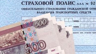 О полисе ОСАГО в Севастополе