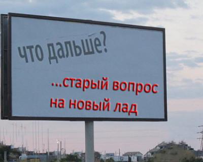 Что дальше ждёт Севастополь? Старый вопрос на новый лад