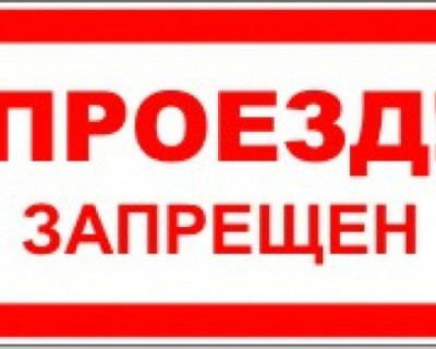 Временная схема движения транспорта в связи с подрывом бомбы в Севастополе