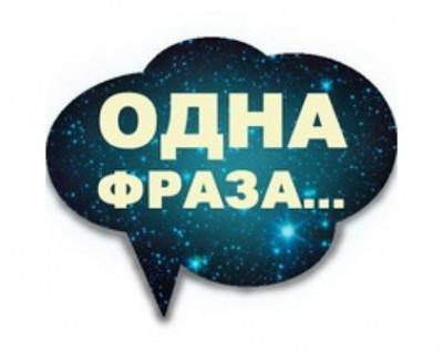 Как в Севастополе одна фраза изменила смысл доклада Общественной палаты