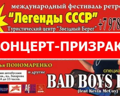 Крымчане и севастопольцы приобрели билеты на концерт-призрак