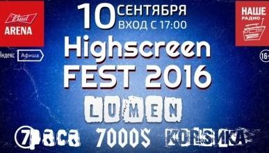 Крымчан приглашают на крупный ежегодный рок-фестиваль «Highscreen Fest»