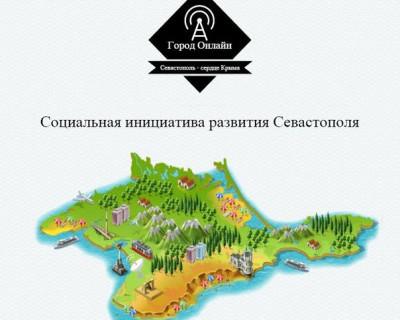 Севастопольская молодежь выступила с инициативой развития социального медиа - проекта «Севастополь — сердце Крыма» (видео)