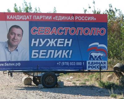 Портрет на фоне предвыборного тоста в Севастополе