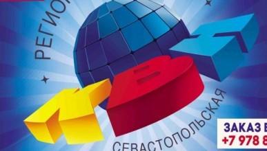 В Севастополе приглашают на самую весёлую игру в мире