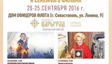 В Севастополе покажут духовно-нравственное и семейное кино