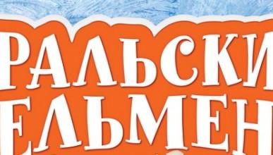 Концерт «Уральских пельменей» в Севастополе