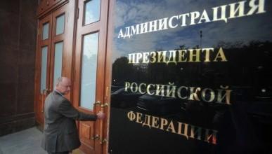 Добродеев отказался, а Кириенко торгуется за переход в АП