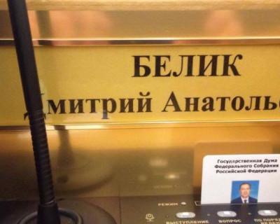 Завершилось первое заседание нового состава Госдумы. Севастополь представлял наш депутат Дмитрий Белик