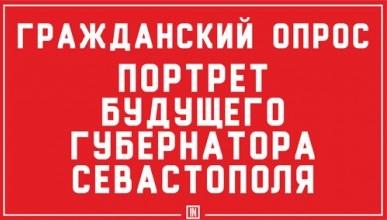 Портрет будущего губернатора города Севастополя
