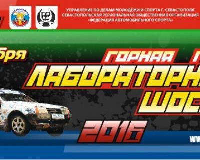 В Севастополе могут пересмотреть проведение гонок «Лабораторное шоссе — 2016» после инцидента с пострадавшим ребёнком