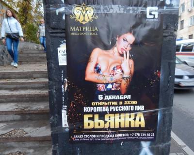 Хватит гадить в Севастополе! Для этого есть Ялта (фото)