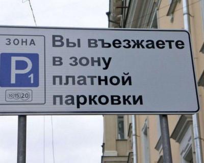 Стоит ли радоваться платным парковкам в Севастополе?