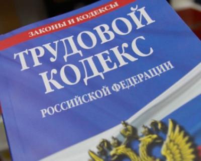 Знакомо ли новое руководство ГУПСа «Пансионаты Севастополя» с Трудовым кодексом РФ?