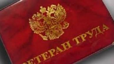 Более 110 тысяч жителей Крыма смогут получить звание «Ветеран труда»