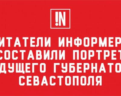 Результаты гражданского опроса! Кого читатели «ИНФОРМЕРа» хотят видеть губернатором Севастополя?