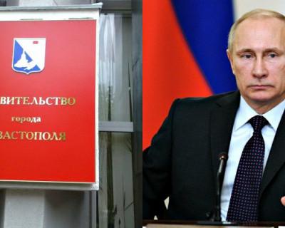 Власти Севастополя не поддерживают политику президента России и демонстрируют своё «фи»?