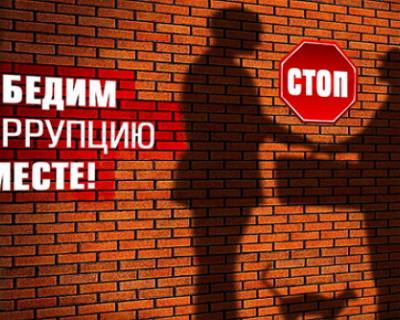 «ИНФОРМЕР» против коррупции и поддерживает мероприятие прокуратуры Севастополя