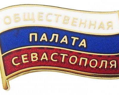 Общественная палата Севастополя будет создаваться общественностью?