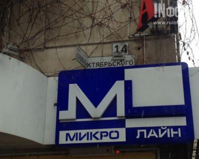 В Севастополе покалечит буквой и добьёт табличкой?
