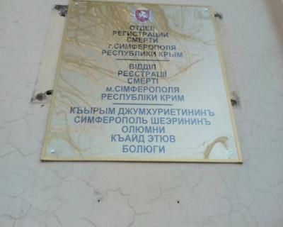 Отдел регистрации смерти в Симферополе