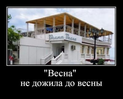 Развод «по-краснодарски» в Севастополе: хамство и угрозы