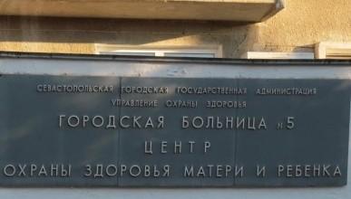 А вашего ребёнка тоже встречают глава горздрава Севастополя и главврач «Детского комплекса»?