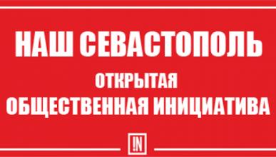 Есть ли выход из севастопольского тупика? (часть 2)