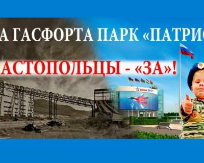 Судьбу парка «Патриот» в Севастополе будут решать на дополнительных обсуждениях
