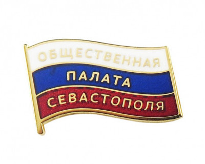Севастопольцы выразили недоверие некоторым членам Общественной палаты