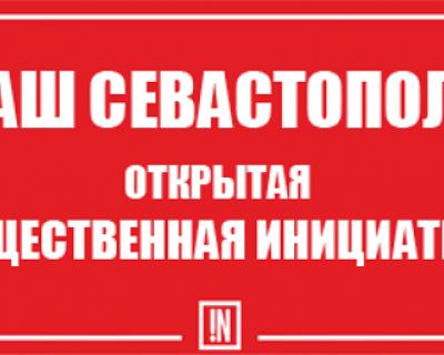 «Наш Севастополь» планирует обсудить Стратегию социально-экономического развития города