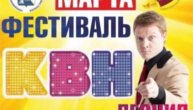 Время смеха: Третий Фестиваль КВН в Севастополе