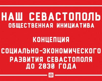 «Наш Севастополь» предлагает обсудить «Концепцию развития Севастополя до 2030 года»