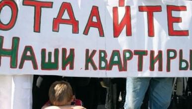 ИД «Коммерсант»: Дольщики в Севастополе могут остаться без квартир!