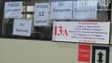 В Севастополе появился новый автобусный маршрут № 13-а