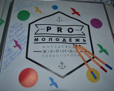 Севастополь от молодёжи, для молодёжи, «PROмолодёжь»!