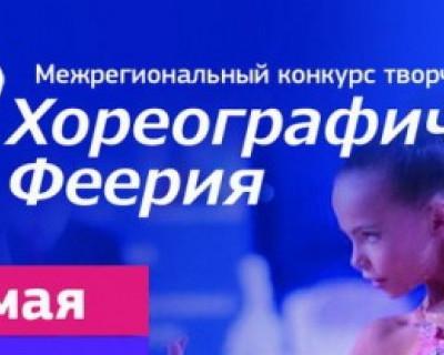 Детей Севастополя и Крыма можно будет найти на хореографической феерии