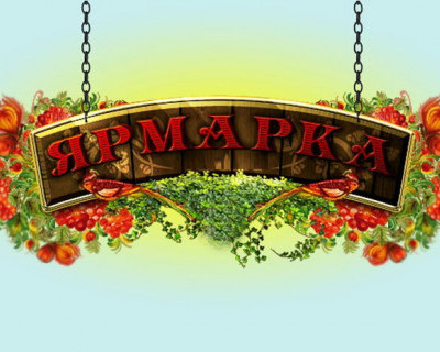 Кто «крышует» севастопольские ярмарки?