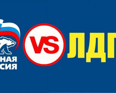 Политический спарринг: «Единая Россия» или ЛДПР?