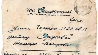 В штабе севастопольского «Бессмертного полка» хранятся уникальные письма с фронта