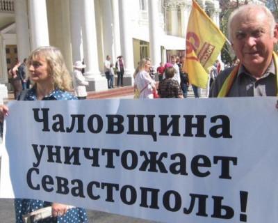 Довели! От плаката «Чаловщина уничтожает Севастополь» до действий всего лишь один шаг?!