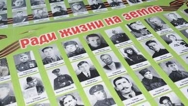 В Севастополе презентовали «Бессмертный взвод»
