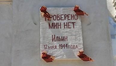 В Севастополе почтили память известного сапёра