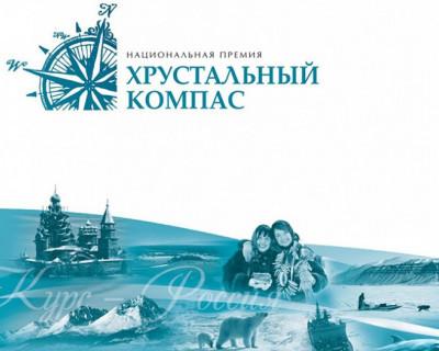 Проект из Севастополя вышел в финал национальной премии «Хрустальный компас»